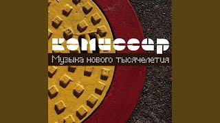Download Туман-туманище Mp3 and Videos