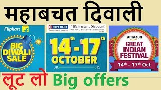 Amazon great indian festival vs flipkart big diwali sale 80% discount on  phones and tv,ac,laptops