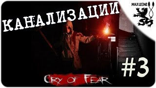 Cry of Fear - #3 - УЖАСЫ НАШЕГО ГОРОДКА