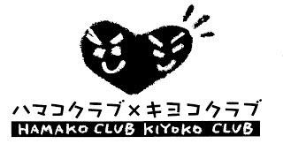 ハマキヨがいつものゆる~い感じで色々な街をぶらりする番組の 第一回門...