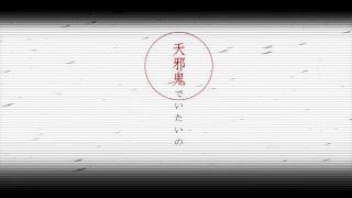 天邪鬼 / Last Star 【リリックビデオ】