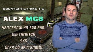 Counter-Strike 1.6 🔵 5х5 Отборные бойцы в деле!