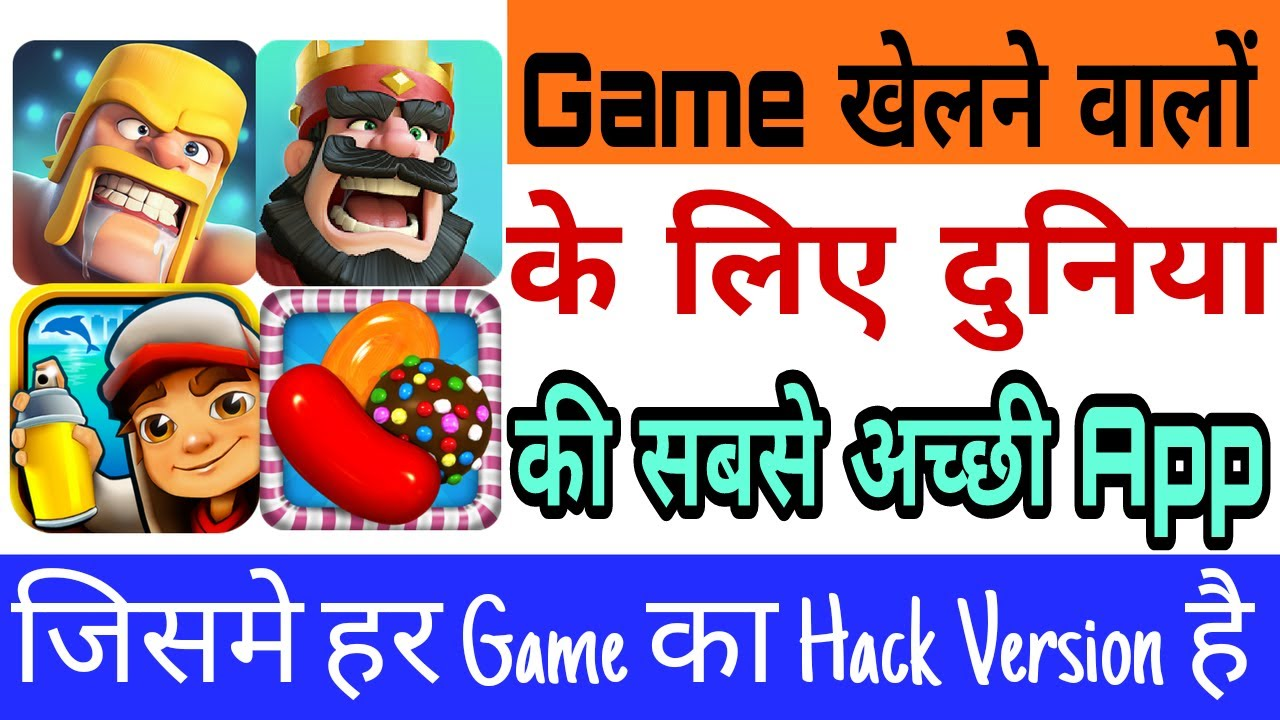 Download All Games Mod Version For Free In Hindi Games