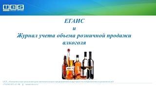 ЕГАИС и журнал учета объема розничной продажи алкоголя