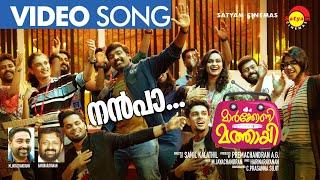 Nanba | Official Video Song HD | Maarconi Mathaai | Vijay Sethupathi | Jayaram