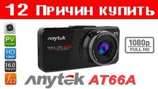 Відеореєстратор Anytek AT66A - Кращий? або 12 причин, по яких варто його придбати з Китаю