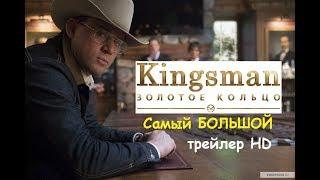 Кингсман 2 Золотое кольцо — САМЫЙ БОЛЬШОЙ ТРЕЙЛЕР (2017) / США / БОЕВИК / КОМЕДИЯ