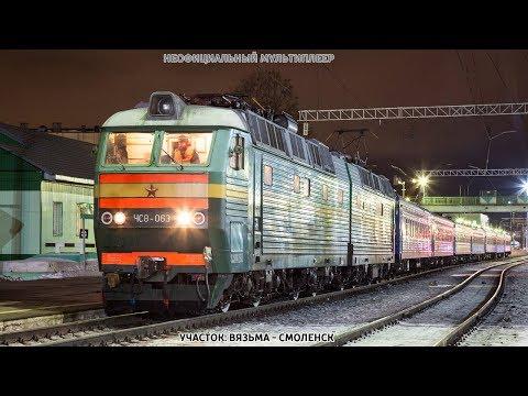 ZDSimulator (неофициальный мультиплеер). ЧС8 -063 с поездом №211М Москва - Минск