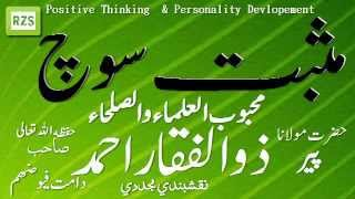 Positive Thinking By Sheikh Zulfiqar Ahmad Naqshbandi D B