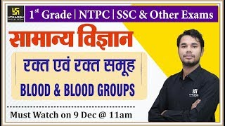 Blood & Blood groups | Gen. Science | 1st Grd.& Other Exams | By Yatendra Sir