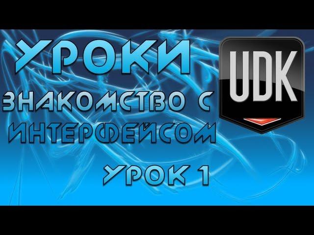 UDK Урок 1 [Знакомство с интерфейсом]