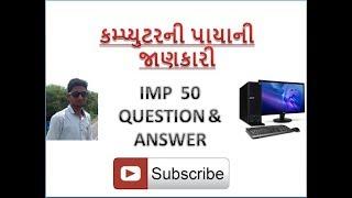 Computer Most IMP 50 MCQ Question & Answer ! ગુજરાતી ભાષામાં...