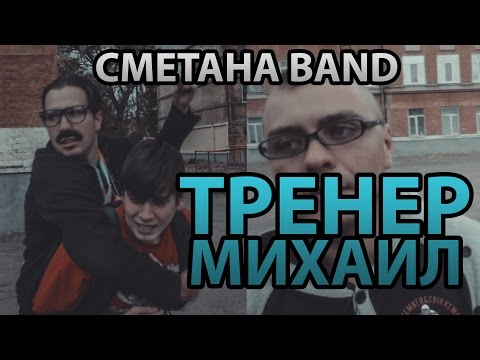 Сметана Band - Тренер Михаил