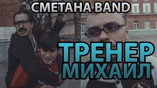 Смотреть клип Сметана Band - Тренер Михаил