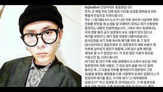 承認看過非法影片,龍俊亨宣布退出HIGHLIGHT!