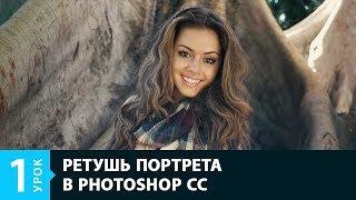 Урок 1. Использование фильтра Liquify/Пластика в Adobe Photoshop. Приемы ретуши портретов.