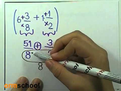 ข้อสอบเข้าม.1 : คณิตศาสตร์ ชุด01 ตอน19
