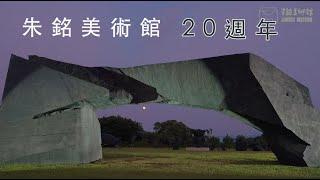 朱銘美術館20週年館慶/小巴老師