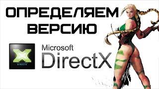 Як дізнатися який встановлений DirectX на комп'ютері? | Complandia