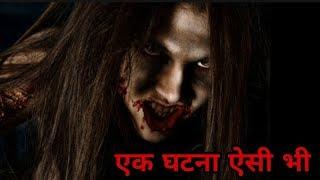 All clip of bhutiya kahani | BHCLIP COM