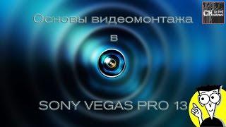 ВИДЕОУРОК  ►Основы видеомонтажа в Vegas Pro 13◄ 