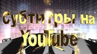 Как добавить и настроить субтитры на YouTube(Видеоурок