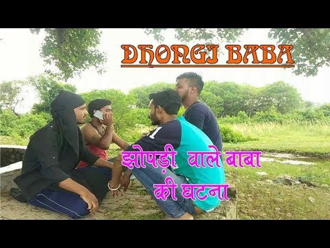 Dhongi Baba | ढोंगी बाबा |  SSP | Siddiqui Sahab Productions