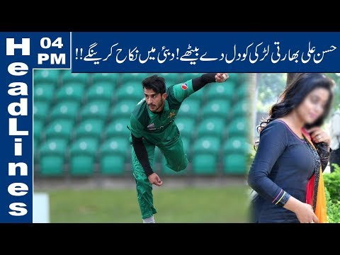 Hasan Ali To Marry Indian Girl Shamia Arzoo In Dubai