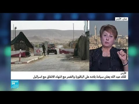 ما هي تداعيات استعادة الأردن السيادة على الغمر والباقورة بعد أن استأجرتهما إسرائيل لمدة 25 عاما؟  - نشر قبل 48 دقيقة