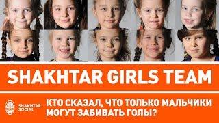 Shakhtar girls team Если мальчики могут забивать голы то почему девочки нет
