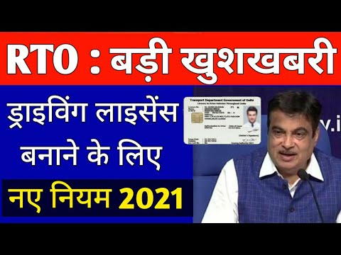 बड़ी खबर : Driving Licence बनाने के लिए नए नियम लागू ? | New Rules for Driving Licence 2021