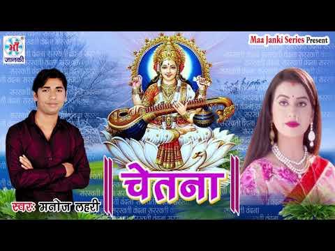 Happy Sarswati Puja 2018 || चेतना || Chetna || New Bhojpuri