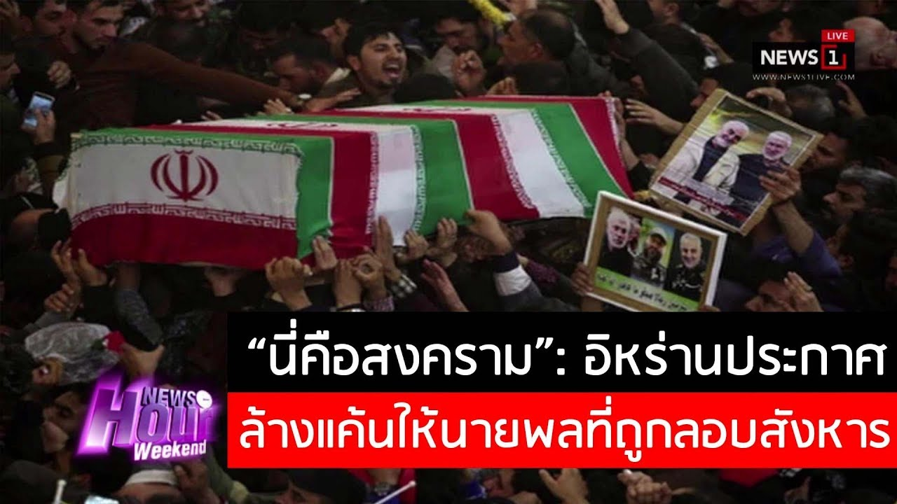 """อิหร่านร่วมใจอาลัย """"สุไลมานี"""" แน่นสุดลูกหูลูกตา News Hour ช่วงที่1 06/01/2020"""