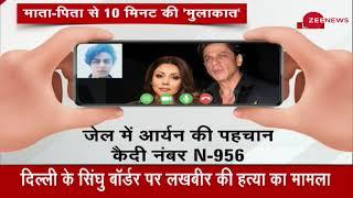 Aryan Khan Drugs Case: आर्यन खान की 'जेल डायरी' | Shahrukh Khan Son | Jail Video Call | Hindi News