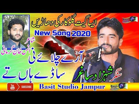Download Aare Chalaye Ni Sade Haan Te || Shahzad Saghir || Latest Saraiki|@Aslam Saghir اسلم ساغر