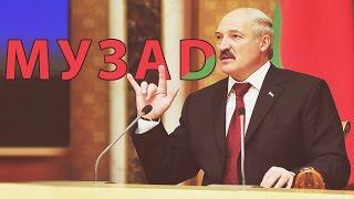 МУЗAD - Посуда, басисты и Лукашенко