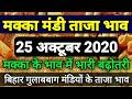 25 अक्टूबर 2020 मक्का मंडी ताजा भाव,मक्का भाव में भारी तेजी,maize bhav today,makka bhav,mandi bhav t