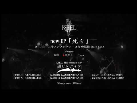 KEEL trailer 2017 NEW EP 「死々」
