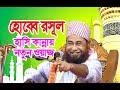 Bangla Waz Mahfil   Maulana Azizul Islam Jalali