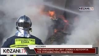 Τον Ιανουάριο η Πυροσβεστική Ακαδημία στην Πτολεμαϊδα