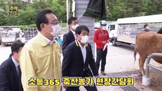 [추적60초] 소통365 축산농가 현장간담회