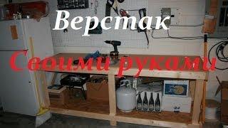 Верстак для гаража под наждак своими руками.Workbench for garage under emery own hands.(В этом видеоматериале описывается краткое содержания того как самому легко можно сделать по самым маленьк..., 2014-06-05T03:36:37.000Z)