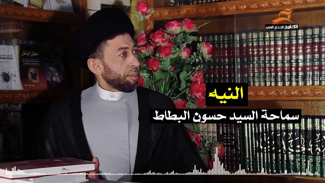 النيه | السيد حسون البطاط
