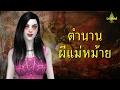 ตำนาน ผีแม่หม้าย | ผีไทย | World of Legend โลกแห่งตำนาน | ใหม่จังจ้า