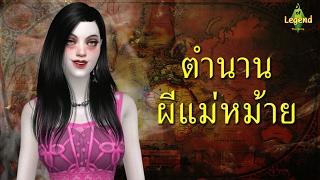 ตำนาน ผีแม่หม้าย | ผีไทย | World Of Legend โลกแห่งตำนาน | ใหม่จังจ้า เล่าเรื่องผี