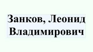 Занков, Леонид Владимирович