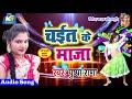 चईत के माज़ा - Pushpa Rana - चईता गीत- Chait Ke Maza - Bhojpuri Chaita Song