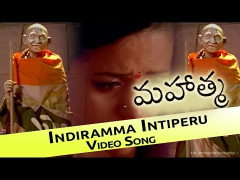 Indiramma Intiperu Video Song - Mahatma Movie  || Srikanth, Bhavana