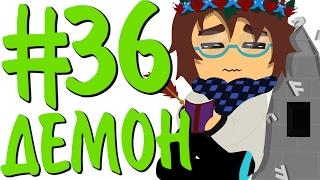 Lp  #ДюжинаПриключений #36 ВЫЗОВ ДЬЯВОЛА!
