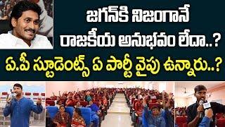 ఏపీ విద్యార్థులు ఏ పార్టీ వైపు..? Students Opinion on AP Politics 2019 | Nandyal Ramakrishna College